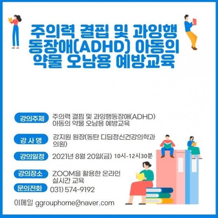 2021년 경기도 아동공동생활가정 심리치료지원사업 종사자역량강화교육 신청 안내